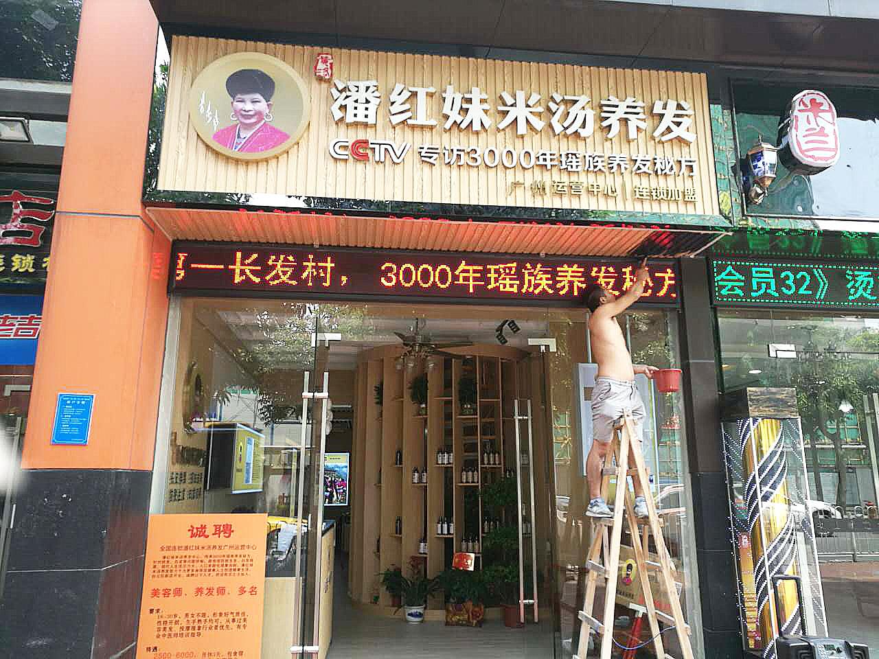 米汤养发店