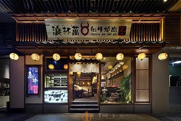 海珠区石溪i日式料理店