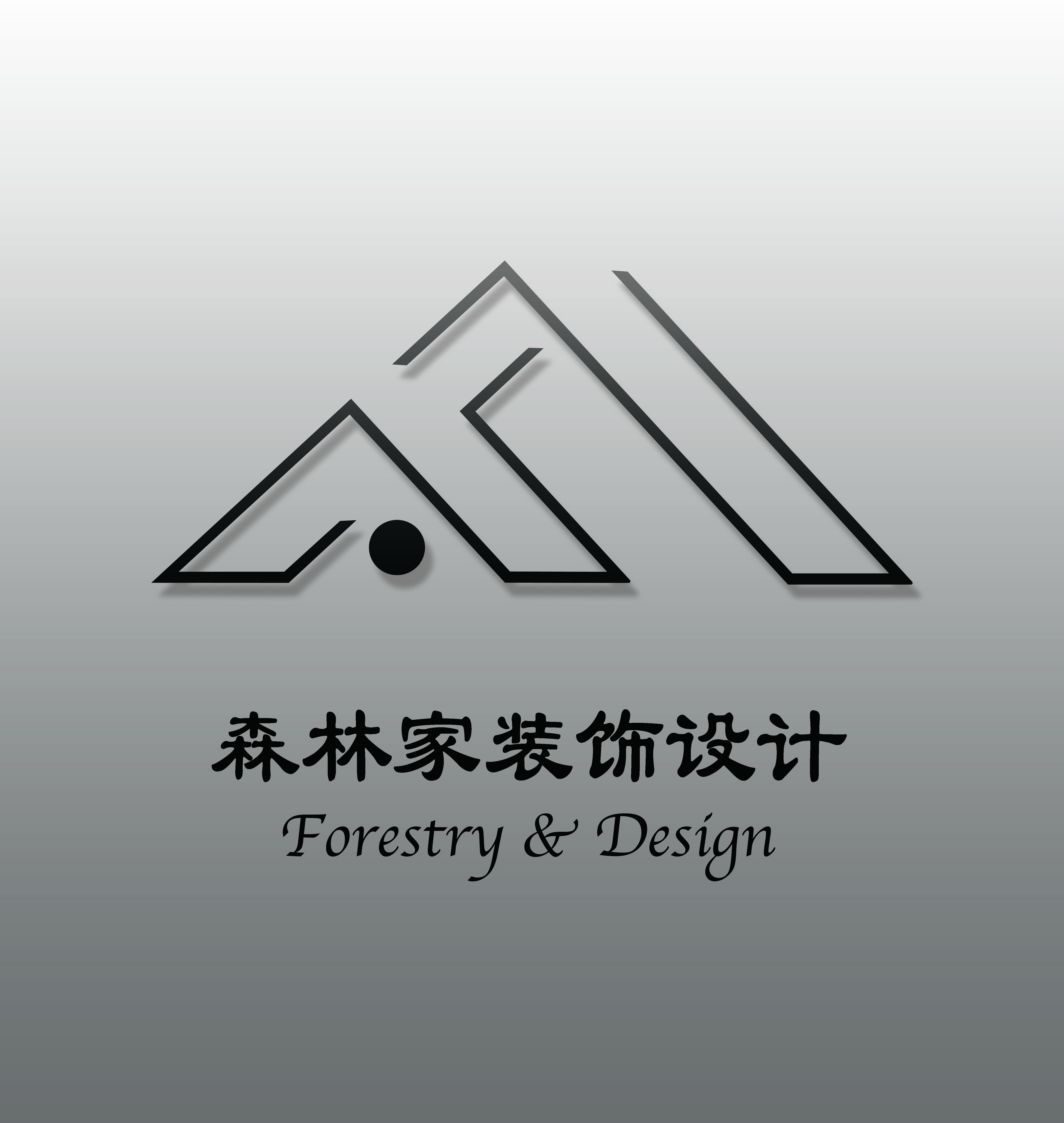 森林家装饰设计