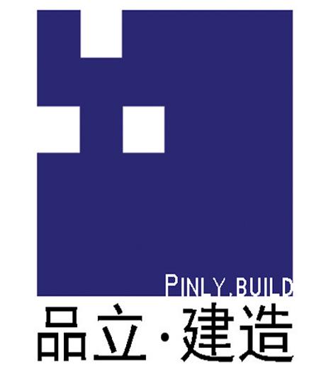 品立 · 建造
